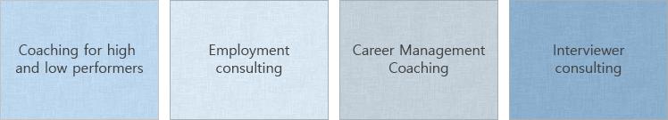 고성과자 및 저성과자 코칭, 취업컨설팅, 경력 관리 코칭, 면접관 컨설팅